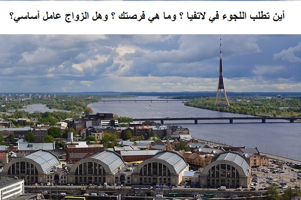أين تطلب اللجوء في لاتفيا