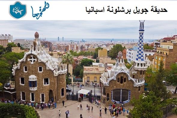 حديقة جويل برشلونة اسبانيا