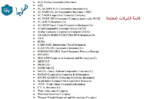 شركات تأمين السفر المعتمدة في السعودية