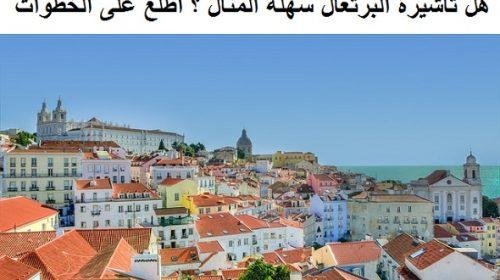 هل تأشيرة البرتغال سهلة ؟ اطلع على خطوات استخراج فيزا البرتغال بالتفصيل