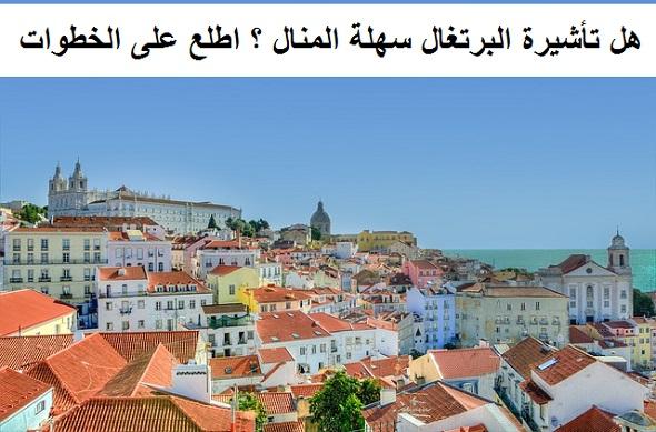 هل تأشيرة البرتغال سهلة