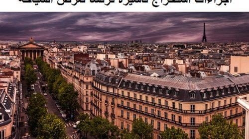 تاشيرة فرنسا سياحة 2019 .. بهذه الخطوات ستضمن الحصول على الفيزا الفرنسية
