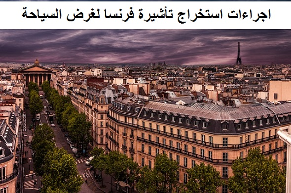 صورة تاشيرة فرنسا سياحة 2019 .. بهذه الخطوات ستضمن الحصول على الفيزا الفرنسية