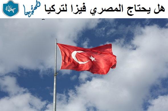 هل يحتاج المصري فيزا لتركيا