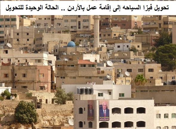 Photo of تحويل فيزا السياحه إلى إقامة عمل بالأردن .. الحالة الوحيدة للتحويل