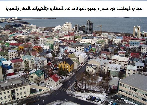 سفارة ايسلندا في مصر