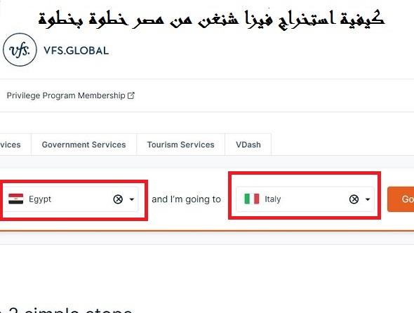 صورة كيفية استخراج فيزا شنغن من مصر خطوة بخطوة بالتفصيل