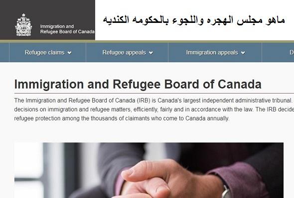 مجلس الهجره واللجوء بالحكومه الكنديه .. دوره وصلاحياته في قضايا اللجوء والهجرة