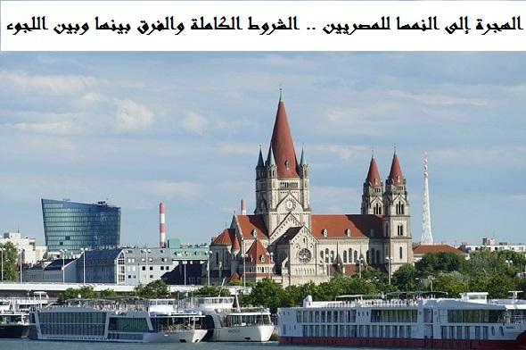 الهجرة إلى النمسا للمصريين
