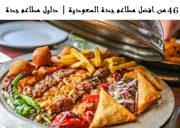 صورة دليل مطاعم جدة | 46 من افضل مطاعم جدة السعودية