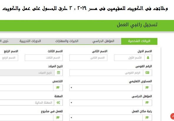وظائف فى الكويت للمقيمين فى مصر