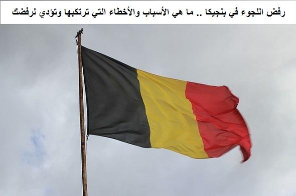 رفض اللجوء في بلجيكا .. ما هي الأسباب والأخطاء التي ترتكبها وتؤدي لرفضك