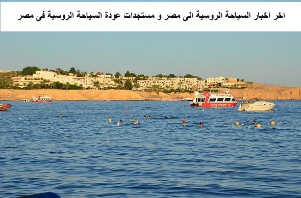 اخر اخبار السياحة الروسية الى مصر