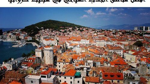 السياحة في سبليت كرواتيا : أفضل مناطق الجذب السياحي في سبليت