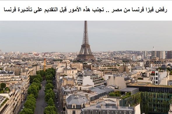 صورة رفض فيزا فرنسا من مصر .. تجنب هذه الأمور قبل التقديم على تأشيرة فرنسا