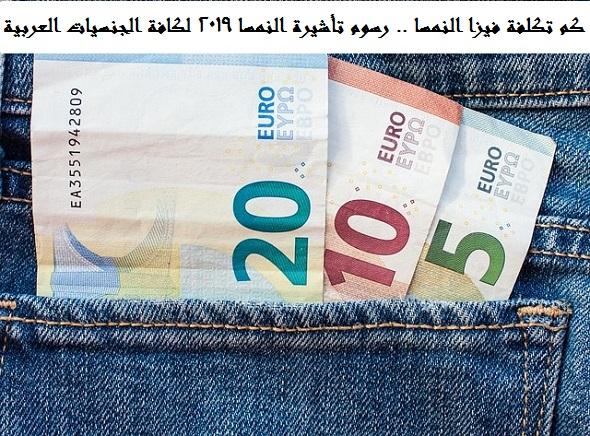 كم تكلفة فيزا النمسا .. رسوم تأشيرة النمسا 2019 لكافة الجنسيات العربية