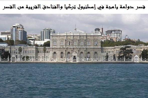 Photo of قصر دولمة باهجةفي إسطنبول تركيا والفنادق القريبة من القصر