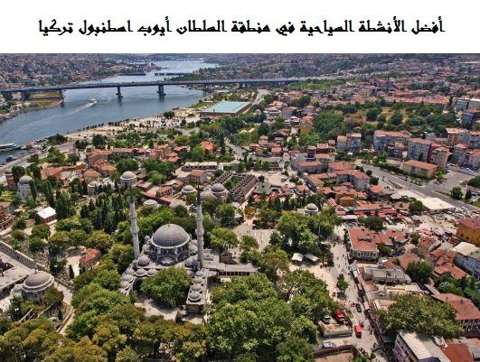 منطقة السلطان أيوب