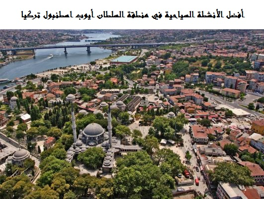 Photo of أفضل الأنشطة السياحية في منطقة السلطان أيوب اسطنبول تركيا