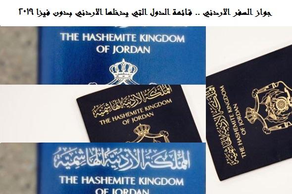 جواز السفر الاردني .. قائمة الدول التي يدخلها الاردني بدون فيزا 2019