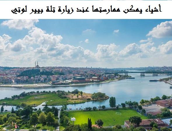 تلة بيير لوتي في اسطنبول