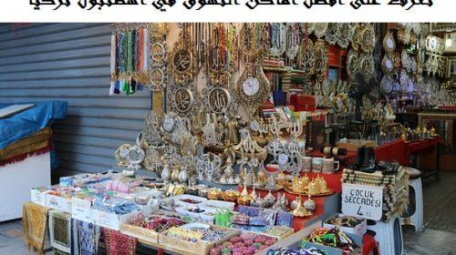تعرف على أفضل أماكن التسوق في اسطنبول تركيا