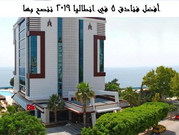 Photo of أفضل فنادق 5 في انطاليا 2019 ننصح بها