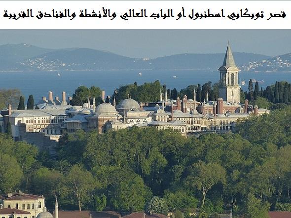 Photo of قصر توبكابي اسطنبول أو الباب العالي والأنشطة والفنادق القريبة