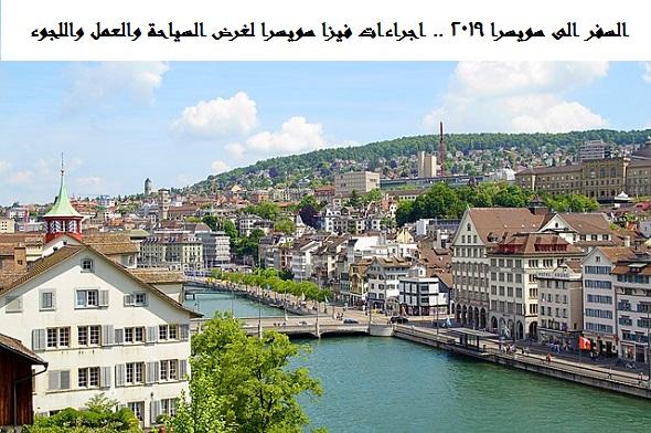 فيزا سويسرا