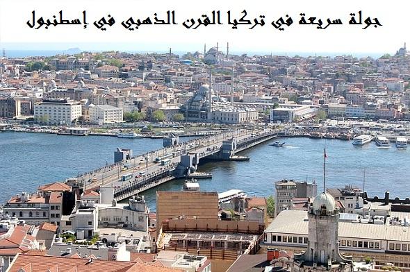 القرن الذهبي في إسطنبول