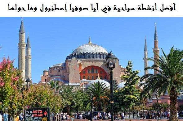 أفضل أنشطة سياحية في آيا صوفيا إسطنبول وما حولها من فنادق ومطاعم