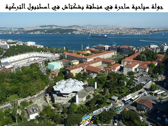 منطقة بشكتاش اسطنبول