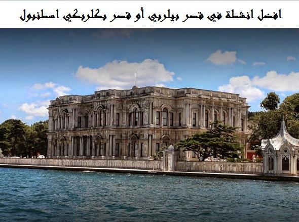 صورة افضل انشطة في قصر بيلربي أو قصر بكلربكي اسطنبول