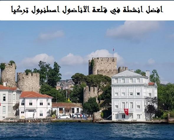 صورة افضل انشطة في قلعة الاناضول اسطنبول تركيا