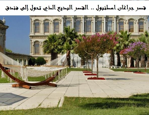 Photo of قصر جراغان اسطنبول .. القصر البديع الذي تحول إلى فندق