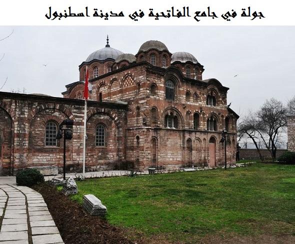جامع الفاتحية اسطنبول