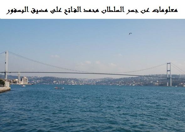 معلومات عن جسر السلطان محمد الفاتح على مضيق البسفور