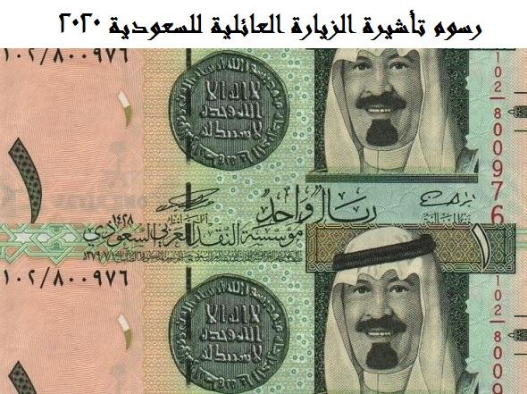 كم سعر تأشيرة الزيارة السعودية 2020