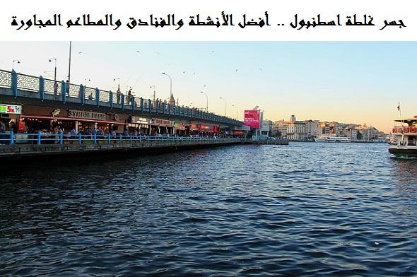 جسر غلطة اسطنبول .. أفضل الأنشطة والفنادق والمطاعم المجاورة