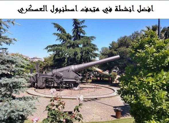 متحف اسطنبول العسكري