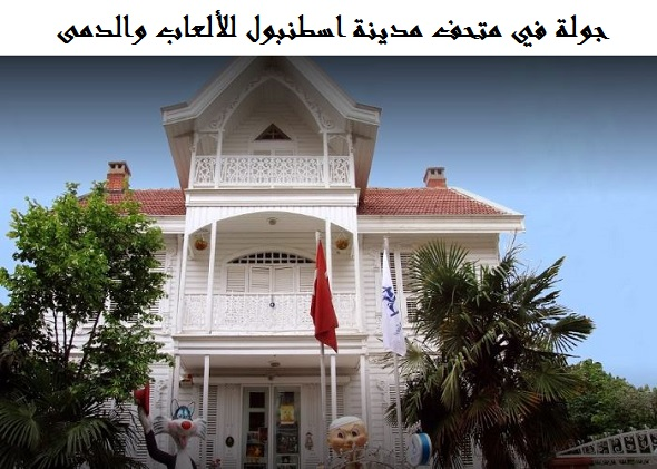 متحف اسطنبول للألعاب
