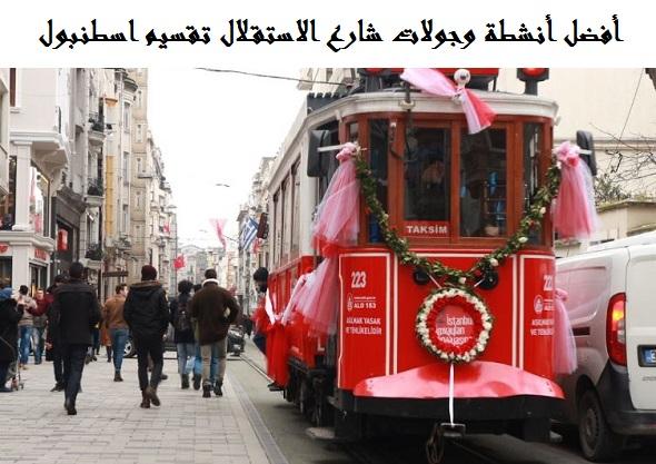 أفضل أنشطة وجولات شارع الاستقلال تقسيم اسطنبول وأفضل الفنادق بالمنطقة