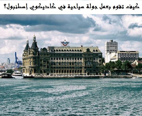صورة كاديكوي اسطنبول .. كيف تقوم بعمل جولة سياحية في كاديكوي إسطنبول؟