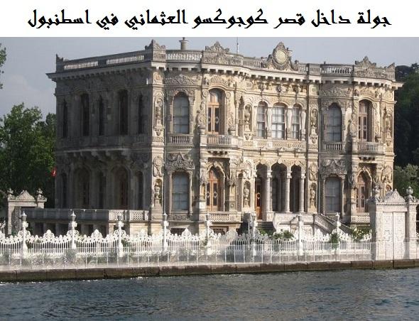 Photo of قصر كوجوكسو | الأنشطة السياحية | الفنادق والمطاعم القريبة