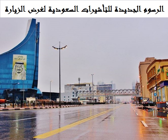 الرسوم الجديدة للتأشيرات السعودية