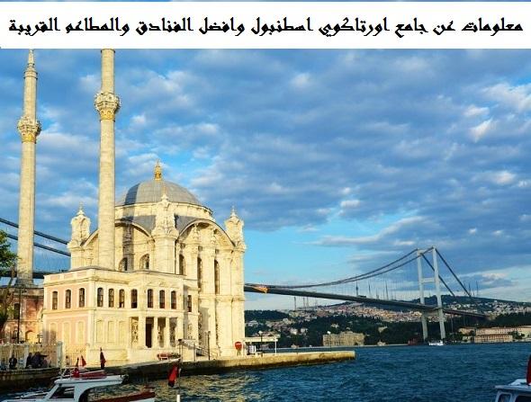 صورة معلومات عن جامع اورتاكوي اسطنبول وافضل الفنادق والمطاعم القريبة