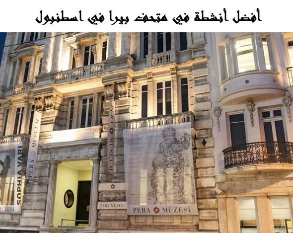 صورة متحف بيرا | الأنشطة السياحية | الفنادق والمطاعم القريبة