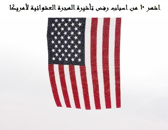 صورة اشهر 10 من اسباب رفض تأشيرة الهجرة العشوائية لأمريكا
