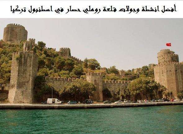 صورة أفضل انشطة وجولات قلعة روملي حصار في اسطنبول تركيا