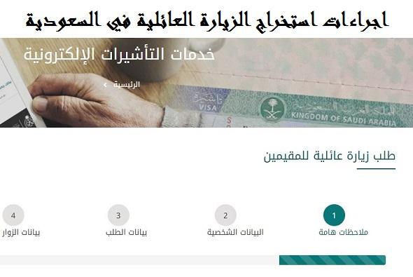 قانون الزيارة العائلية في السعودية الجديد